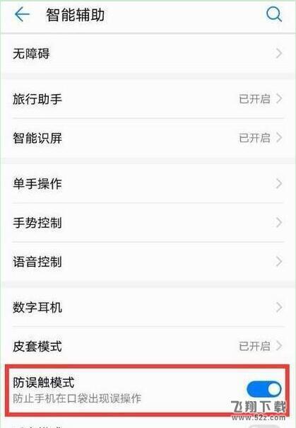 华为畅享9s手机设置防误触模式方法教程_52z.com