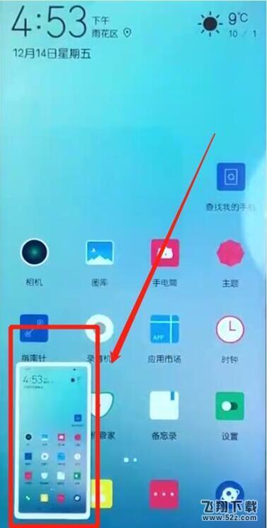 华为畅享9s手机区域截屏方法教程