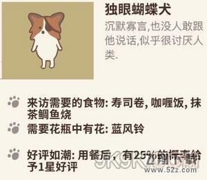 微信动物餐厅独眼蝴蝶犬解锁攻略_52z.com