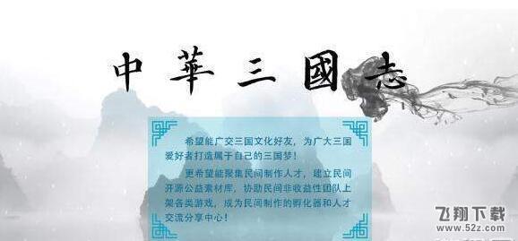 中华三国志运输人事君主军区系统解析