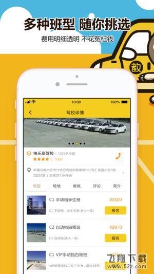兜兜学车V1.5.0 安卓版_52z.com