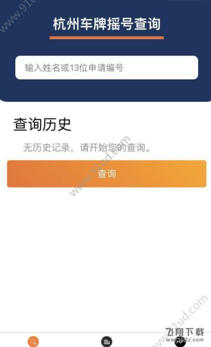 杭州车牌中签摇号查询_52z.com