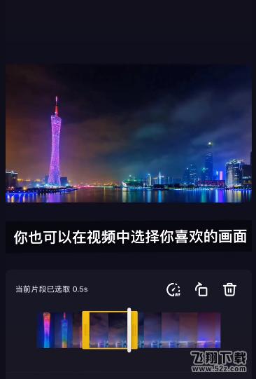 抖音app卡点视频加照片制作方法教程_52z.com