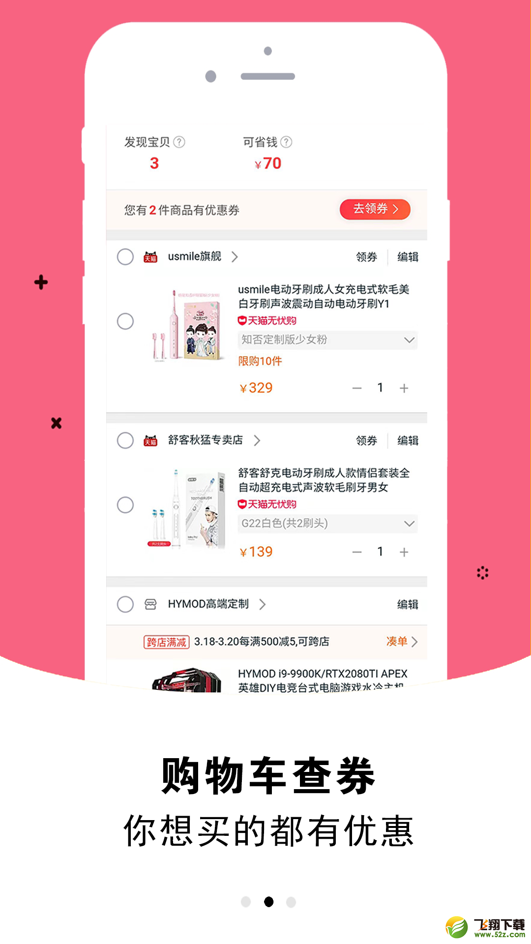 芝麻生活V1.0.23 安卓版_52z.com