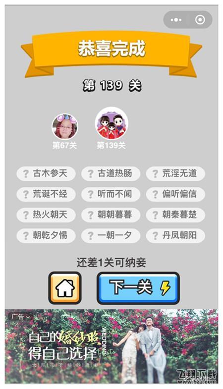 微信《成语小秀才》第139关答案_52z.com