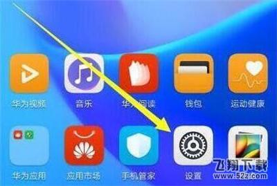 华为p30手机更新系统方法教程_52z.com