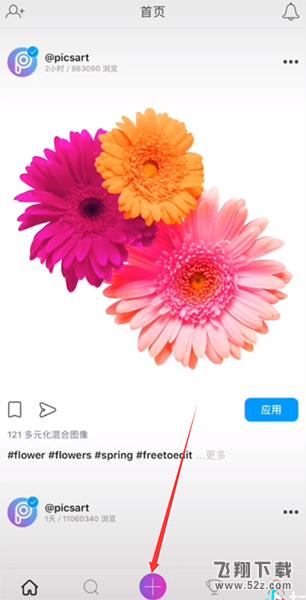 抖音app火影忍者特效拍摄方法教程_www.creatively-victoria.com