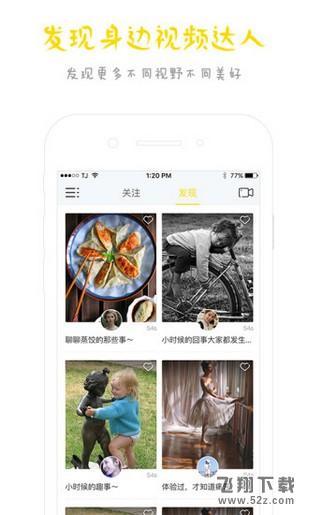 小牛视频V1.0 苹果版_52z.com