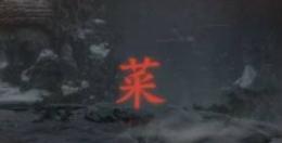 《只狼:影逝二度》游戏mod安装方法攻略_52z.com