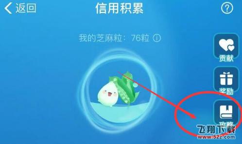 支付宝app芝麻粒收集方法教程_52z.com