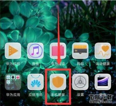 华为畅享9s手机清理应用缓存方法教程