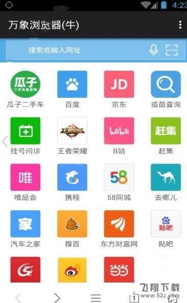 万象浏览器V1.0 安卓版_52z.com
