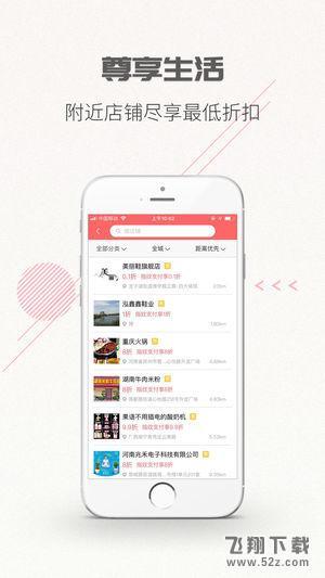 恋指团V4.5.6 苹果版_52z.com