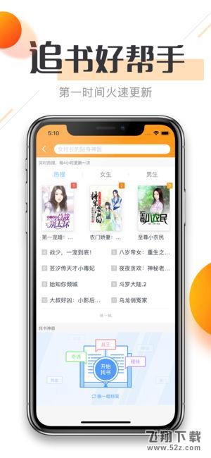 即阅小说V1.3 苹果版_www.creatively-victoria.com