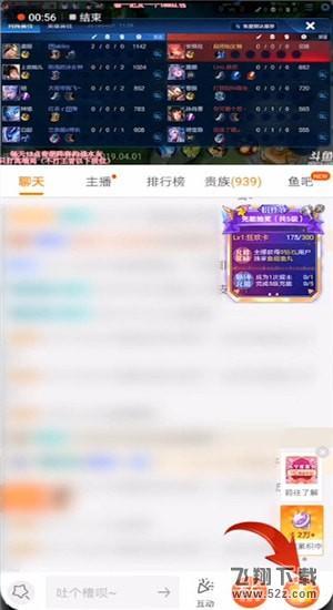 斗鱼app办卡抽奖玩法教程_52z.com