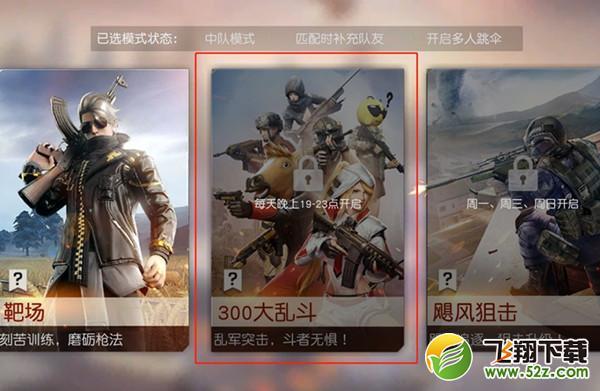 荒野行动300大乱斗模式玩法攻略_52z.com