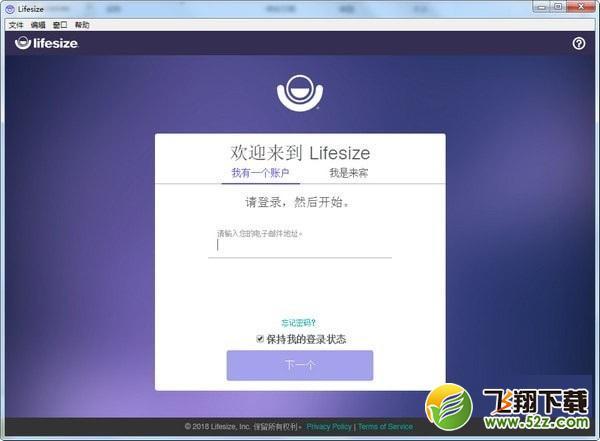 Lifesize(视频会议软件)V2.210.2315 免费版_52z.com