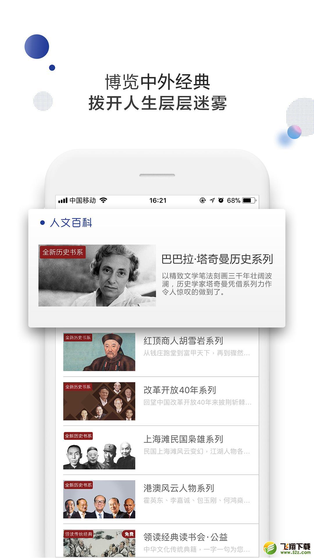 今今乐道V2.7.2 安卓版_52z.com