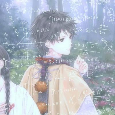 带公式动漫情侣头像一对2019最新 带有数学公式的动漫情侣头像一对图片