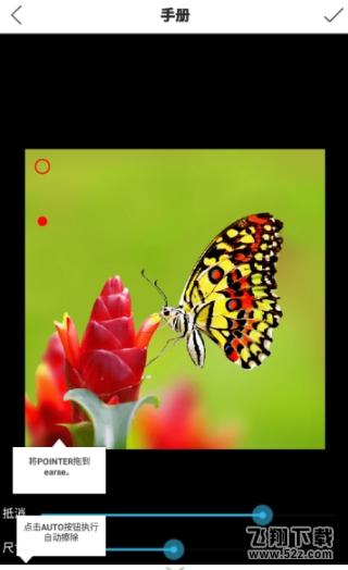 抠图p图大师V1.0 永利平台版_www.creatively-victoria.com