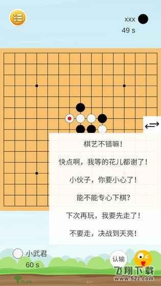联机五子棋V1.2.8 安卓版_52z.com