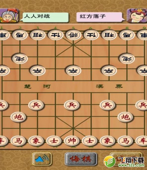 中国象棋王V1.0 安卓版_52z.com