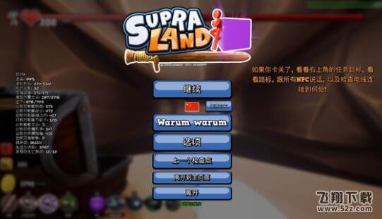 supraland全宝箱位置一览_52z.com