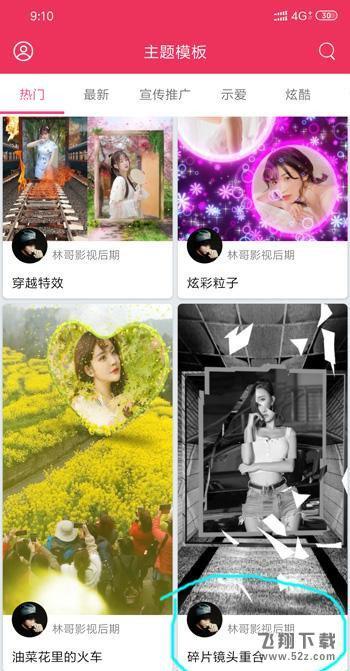 抖音破镜重圆照片拍摄教程_52z.com