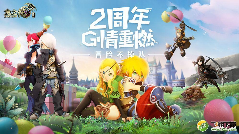 龙之谷_52z.com