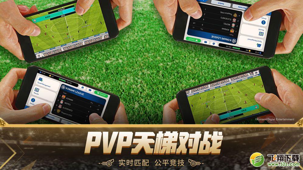 足球大玩家V1.0 安卓版_52z.com
