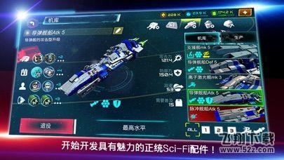 Starship Battle 3DV1.0 苹果版_52z.com
