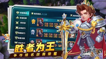 塔防荣耀战V11.106.123 安卓版_52z.com