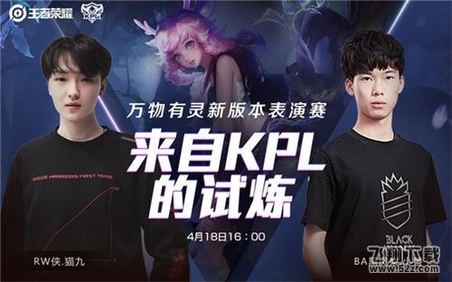 万物有灵!4月18日KPL明星选手新版本对抗表演赛来袭_52z.com