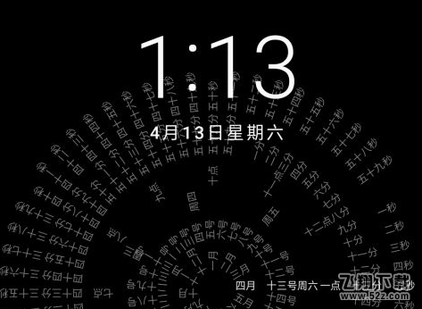 抖音app网红文字时钟壁纸制作方法教程_52z.com
