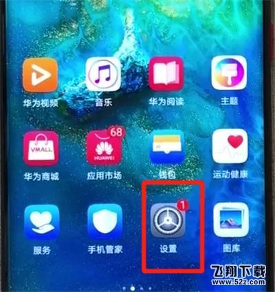 华为畅享9e手机恢复出厂设置方法教程