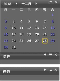 晓日程V1.0.0.23 免费版_52z.com