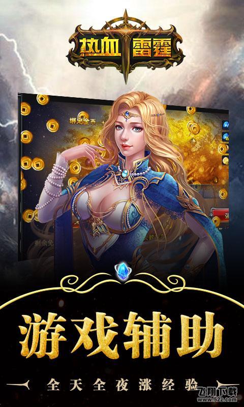 热血雷霆V1.0.6308 变态版_52z.com
