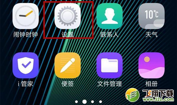 vivo x27pro手机设置导航手势方法教程_52z.com