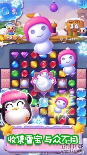 疯狂消消冰(Ice Crush)V1.6.0 苹果版_52z.com