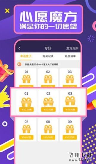 心愿魔方V1.1.1 安卓版_52z.com