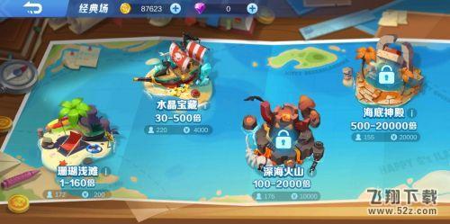 腾讯欢乐捕鱼V1.2.8 最新版_52z.com