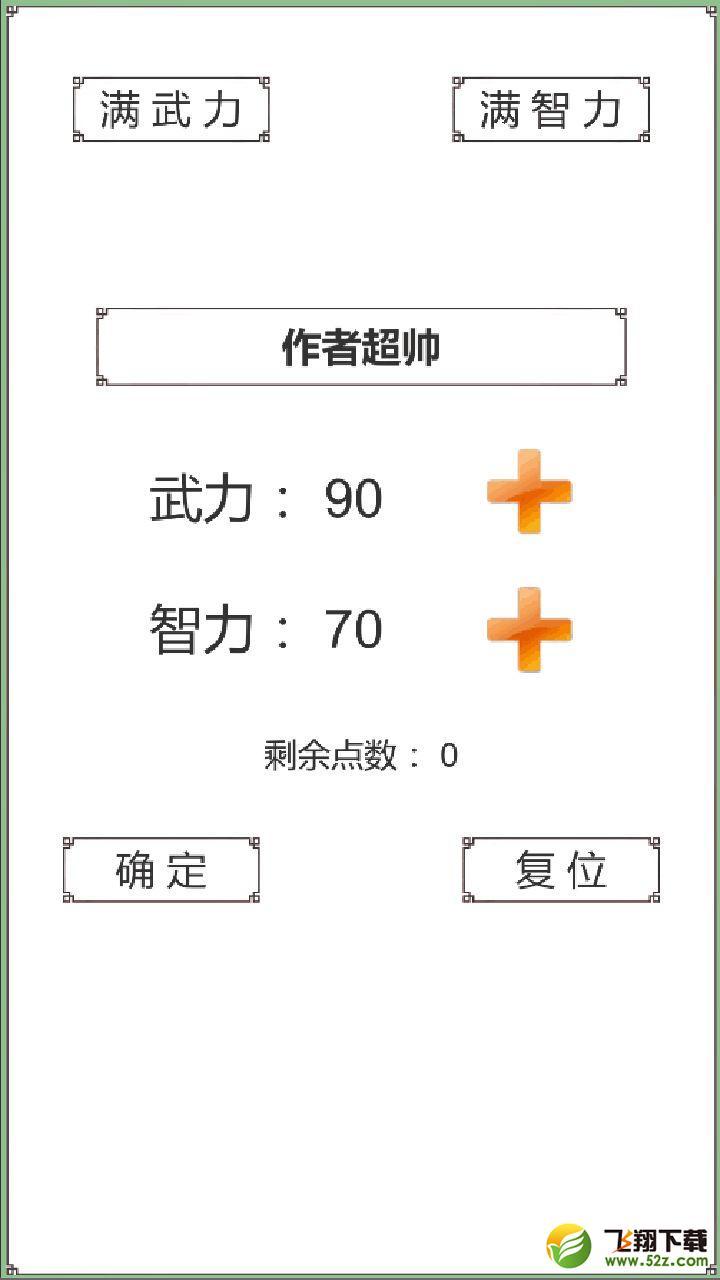 回到三国你还能吃鸡吗V0.1 安卓版_52z.com
