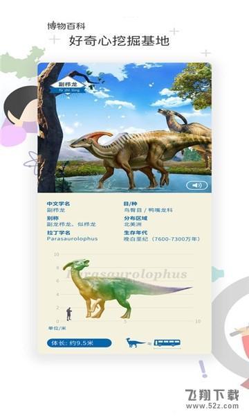 花漾搜索V3.0.0 安卓版_52z.com