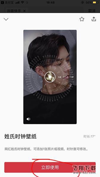 抖音app网红姓氏时钟罗盘壁纸制作方法教程_52z.com