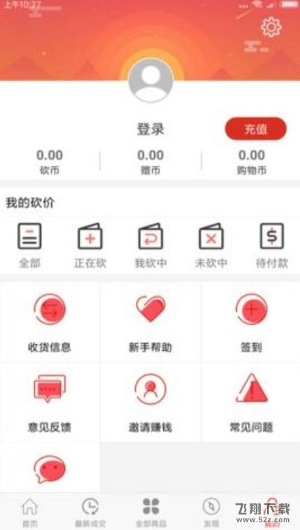 乐砍商城V1.0.1 安卓版_52z.com