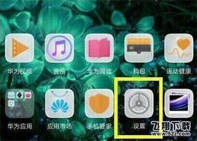 华为畅享9e手机关闭系统自动更新方法教程