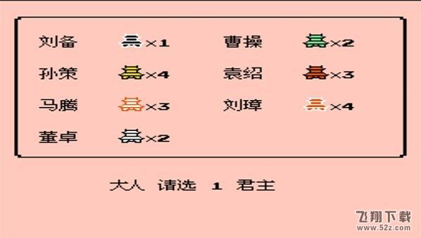 三国志2 霸王的大陆 完美版V1.1.9 安卓版_52z.com