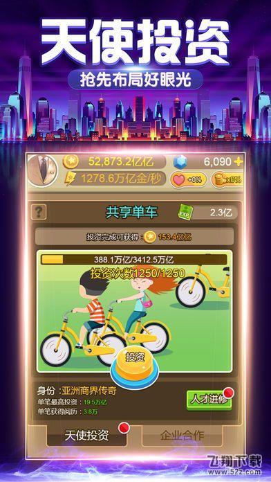 老板的游戏V1.0 安卓版_52z.com