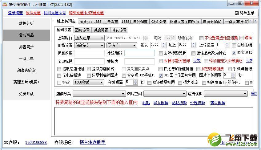 悟空淘客助手V2.0.5.182 免费版_52z.com