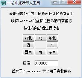 一起来捉妖懒人工具V1.1 免费版_52z.com